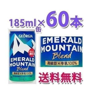 コカ・コーラ社製品 ジョージアエメラルドマウンテンブレンド185g缶 ※数量は60本単位でご注文下さい|bestone1