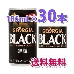 コカ・コーラ社製品 ジョージアエメラルドマウンテンブレンド ブラック185g缶 1ケース 30本 コーヒー