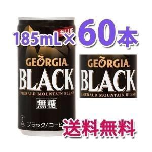 コカ・コーラ社製品 ジョージアエメラルドマウンテンブレンド ブラック185g缶 2ケース 60本 コーヒー|bestone1