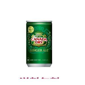 コカ・コーラ社製品 カナダドライジンジャエール160ml缶  炭酸飲料  ※数量は60本単位でご注文下さい|bestone1