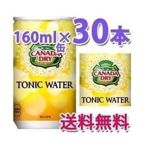 コカ・コーラ社製品 カナダドライトニックウォーター160ml缶 1ケース 30本 炭酸飲料|bestone1