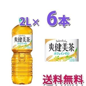 コカ・コーラ社製品 爽健美茶 ペコらくボトル 2LPET 1ケース 6本 ペットボトル|bestone1