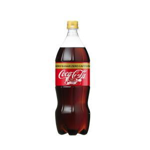 コカ・コーラ社製品 コカ・コーラゼロカフェイン 1.5LPET 1ケース8本 ペットボトル コカコーラゼロフリー|bestone1