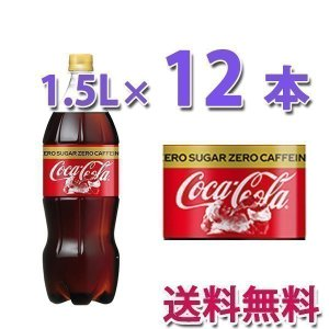 コカ・コーラ社製品 コカ・コーラゼロカフェイン 1.5LPET 2ケース16本 ペットボトル コカコーラゼロフリー|bestone1