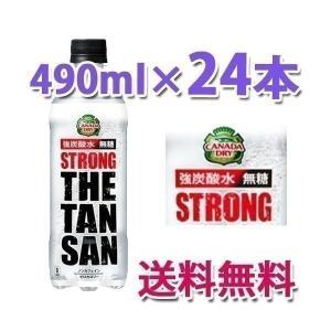 コカ・コーラ社製品 カナダドライ ザ タンサン ストロング 強炭酸水 PET 490ml 1ケース 24本 炭酸飲料 ペットボトル|bestone1