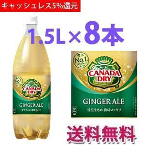 コカ・コーラ社製品 カナダドライジンジャエール1.5LPET 1ケース 8本 炭酸|bestone1