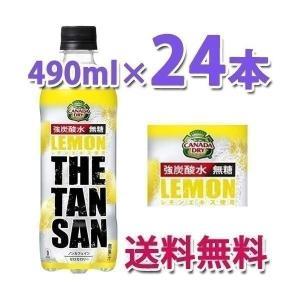 コカ・コーラ社製品 カナダドライ ザ タンサン レモン 490mlPET 1ケース 24本 炭酸飲料 ペットボトル|bestone1