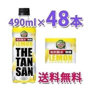 コカ・コーラ社製品 カナダドライ ザ タンサン レモン 490mlPET 2ケース 48本 炭酸飲料 ペットボトル|bestone1