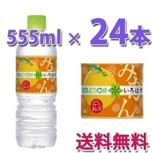コカ・コーラ社製品 い・ろ・は・すみかん(日向夏&温州)555mlPET 1ケース24本 いろはすみかん|bestone1