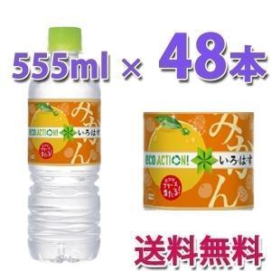 コカ・コーラ社製品 い・ろ・は・すみかん(日向夏&温州)555mlPET 2ケース 48本 いろはすみかん|bestone1