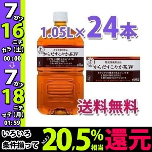 コカ・コーラ社製品 からだすこやか茶W 1050mlPET 2ケース 24本 1.05L トクホ 特保 ダイエット 特定保健用食品 ほうじ茶 烏龍茶|bestone1