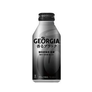 コカ・コーラ社製品 ジョージアヨーロピアン 香るブラック 400gボトル缶 2ケース 48本 コーヒー 珈琲|bestone1
