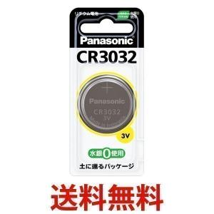 Panasonic CR3032 パナソニック リチウム コイン電池 3V コイン型 純正品 ボタン電池