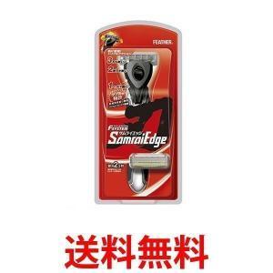 FEATHER Safety Razor フェザー安全剃刀 フェザー Samurai Edge エフシステム サムライエッジ ホルダー 替刃2個付 (日本製)