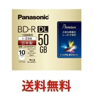 Panasonic LM-BR50P10 パナソニック 録画用2倍速 ブルーレイ 片面2層 50GB(追記型)10枚 BD-R ホワイトプリンタブル LMBR50P10|1|bestone1