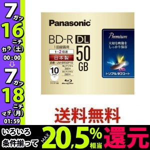 Panasonic LM-BR50P10 パナ...の関連商品2