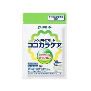 ココカラケア CALPIS カルピス C-23ガセリ菌(CP2305株)配合 60粒 パウチ 1袋 約30日分 健康補助食品|1|bestone1