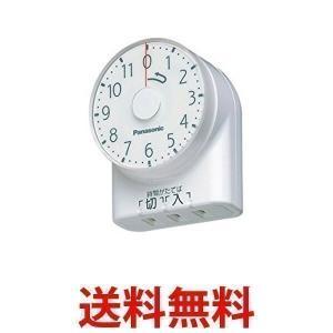 Panasonic WH3101WP パナソニック ダイヤルタイマー 11時間形 コンセント直結式 節電 切り忘れ防止 省エネ|2|bestone1