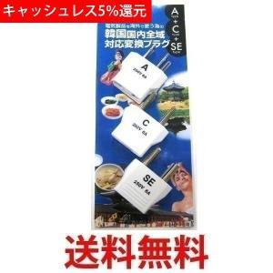 ヤザワ HPS3KO 海外用電源プラグ変換アダプター 韓国用セット 定格入力250V-6A 変換プラグ A・C・SEタイプセット YAZAWA|5|bestone1