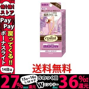 epilat エピラット 脱色クリーム 敏感肌用 55g+5...