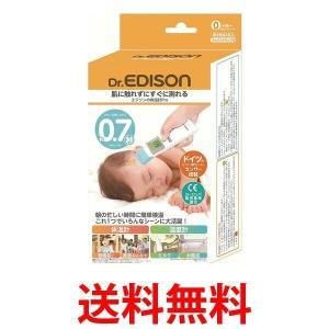 Dr.EDISON エジソンの体温計 Pro ドクターエジソン 非接触体温計 ベビー用品 赤ちゃん KJC|1|bestone1