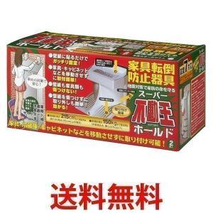 不二ラテックス FFT-011 スーパー不動王ホールド FFT011 1箱2個入 家具転倒防止器具 耐震|1|bestone1