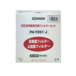 ZOJIRUSHI PA-FZ01-J 象印 PAFZ01J 空気清浄機用 交換フィルター 強力脱臭フィルター|1|bestone1