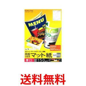 KOKUYO LBP-F1310 コクヨ LBPF1310 レーザープリンタ用紙 両面印刷用 マット紙 A4 厚口 100枚 1 bestone1
