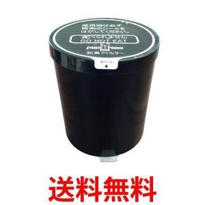 島産業 PPC-01-AC32 家庭用 生ごみ処理機 パリパリキューブ 脱臭フィルター PPC-01対応 PPC01AC32|bestone1