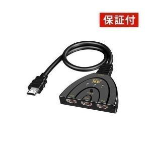◆1年保証付◆ HDMI 切替器 セレクター 分配器 3入力 1出力 切り替え アダプター|ベストワン