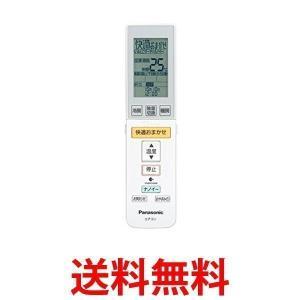 Panasonic エアコン用リモコン CWA75C3214X1 パナソニック エアコンリモコン 純正品|1|bestone1