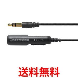 audio-technica AT3A50ST/0.5 BK オーディオテクニカ AT3A50ST ボリューム付きヘッドホン延長コード|1|bestone1