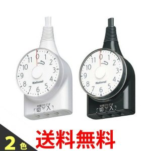 Panasonic  WH3111WP/BP パナソニック ダイヤルタイマー 11時間形 1mコード付 ホワイト ブラック|1|bestone1