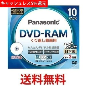 Panasonic LM-AF120LH10 パナソニック 3倍速対応DVD-RAM 10枚パック 片面120分 片面4.7GB ホワイトプリンタブル 純正品