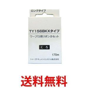 SHARP TY156BKX シャープ タイプ  ワープロ用 インクリボンカセット(黒) S1TY156B ロングタイプリボン|1|bestone1