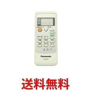 Panasonic エアコン用リモコン CWA75C3309X1 パナソニック エアコンリモコン 純正品|1|bestone1