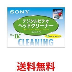 SONY DVM4CLD2 ソニー ミニDV miniDV クリーニングカセット(乾式) デジタルビデオ 純正品|1|bestone1