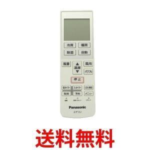 Panasonic エアコン用リモコン CWA75C3640X  パナソニック エアコンリモコン 純正品|1|bestone1