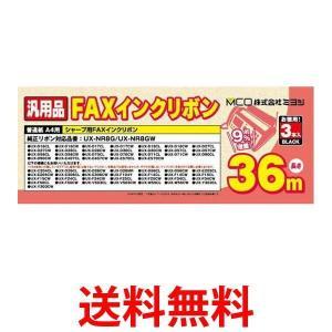 MCO FXS36SH-3 ミヨシ FXS36SH3 FAXインクリボン 3本入 汎用FAXインクリボン UX-NR8G UX-NR9G シャープ|1|bestone1