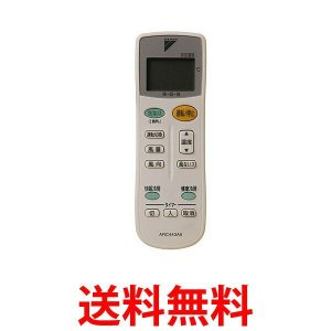 DAIKIN ARC443A5 ダイキン エアコン用リモコン 1523784|1|bestone1