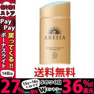 アネッサ パーフェクトUV スキンケアミルク  顔・からだ用 日やけ止め用乳液 SPF50+/PA+...