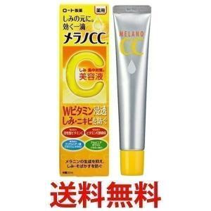 ロート製薬 メラノCC 薬用しみ対策 美容液 20ml 医薬部外品 薬用 保湿