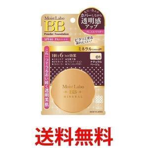 モイストラボ BBプレストパウダー 01 ナチュラルベージュ SPF40 PA++++ 明色化粧品|1