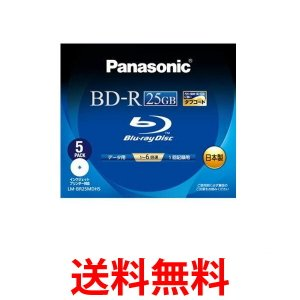 Panasonic LM-BR25MDH5  Blu-ray ディスク 25GB 1層 追記型 6倍速 ワイドプリンタブル 5枚 パナソニック ブルーレイディスク LMBR25MDH5|1|bestone1