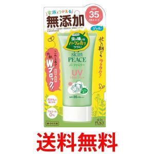 グラフィコ スキンピース ファミリー ハーブUVジェル 80g SPF35 PA+++ 日焼け止めジェル skin PEACE|1|bestone1