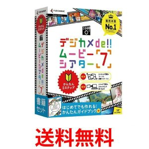 デジカメde!!ムービーシアター7 書籍セット版 Win対応 画像・動画編集|bestone1
