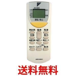DAIKIN ARC446A1 ダイキン エアコン用リモコン 1673627001 純正|1|bestone1