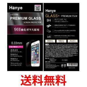 HanyeTech AS13B004C iPhone6 4.7インチ用液晶 全面保護フィルム 強化ガラスフィルム スマートフォン 硬度9H 超薄0.33mm 2.5D ラウンドエッジ加工|bestone1