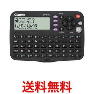 Canon IDP-610J キヤノン 電子辞書 wordtank IDP610J 国語辞典 漢字辞典 漢字字典 四字熟語字典 四字熟語辞典 キャノン|1