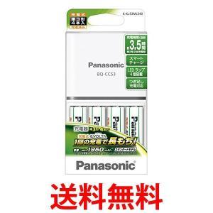 パナソニック(PANASONIC) 充電式エボルタ K-KJ53MLE40 充電器セット 単3形充電池 4本付き スタンダードモデル|1|bestone1